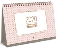 재테크의 여왕 슈엔슈의 자산관리 가계부(2020)(탁상 달력형)