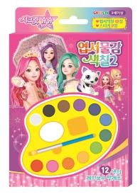 시크릿쥬쥬 별의 여신 엽서 물감 색칠. 2