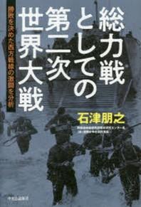 總力戰としての第二次世界大戰 勝敗を決めた西方戰線の激鬪を分析