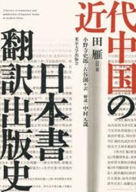 近代中國の日本書飜譯出版史