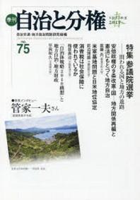 季刊自治と分權 NO.75(2019春)