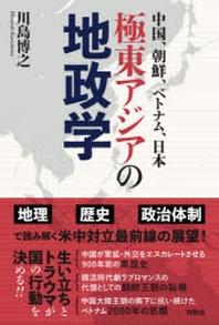極東アジアの地政學 中國,朝鮮,ベトナム,日本