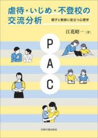 虐待.いじめ.不登校の交流分析 親子と敎師に役立つ心理學