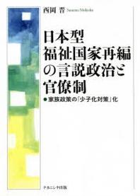 日本型福祉國家再編の言說政治と官僚制 家族政策の「少子化對策」化