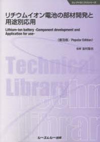 リチウムイオン電池の部材開發と用途別應用 普及版