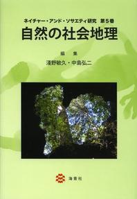 ネイチャ-.アンド.ソサエティ硏究 第5卷