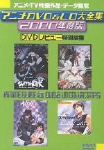 アニメDVD&LD大全集 2000年度版