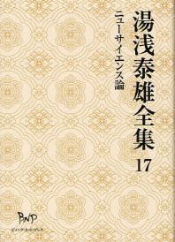 湯淺泰雄全集 第17卷