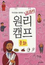 역사인물과 함께하는 교과서 원리캠프. 7: 문화