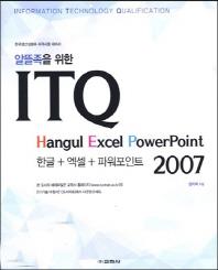 ITQ 한글+엑셀+파워포인트 2007