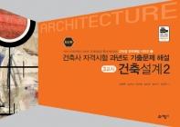건축사 자격시험 과년도 기출문제 해설(3교시): 건축설계. 2(8절)