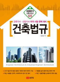 건축법규(2014)