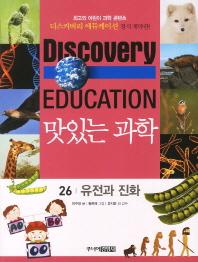 맛있는 과학. 26: 유전과 진화