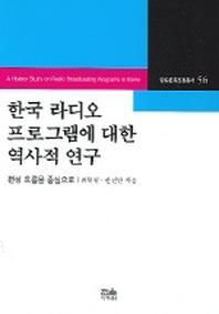 한국 라디오 프로그램에 대한 역사적 연구