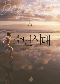 소년시대. 1: 봄 여름