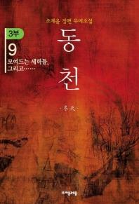 동천. 3부(9)