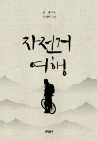 자전거여행(합본 특별 한정판)