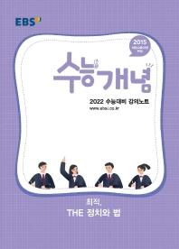 EBS 수능개념 강의노트 고등 최적, THE 정치와 법(2021)(2022 수능대비)