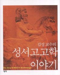 김성 교수의 성서고고학 이야기