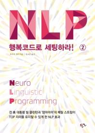 NLP 행복코드로 세팅하라!. 2