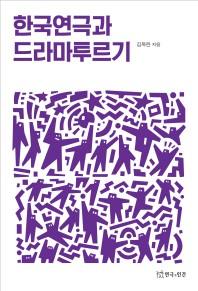 한국연극과 드라마투르기