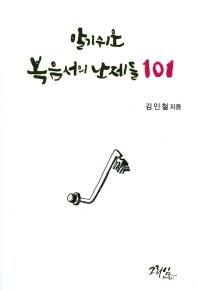 알기쉬운 복음서의 난제들101