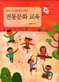 유아 인성함양을 위한 전통문화 교육