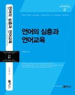 언어의 심층과 언어교육