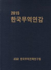 한국무역연감(2015)