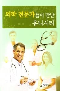 의학 전문가들이 만난 유니시티