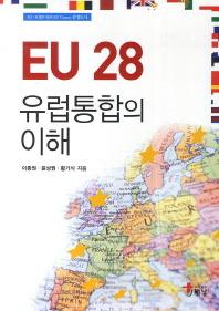 EU 28 유럽통합의 이해