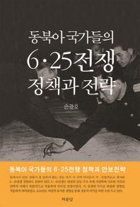 동북아 국가들의 6ㆍ25전쟁 정책과 전략