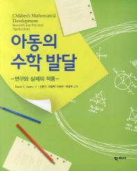 아동의 수학발달