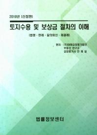 토지수용 및 보상금 절차의 이해: 법령 판례 질의회신 재결례(2019)