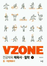 VZONE 전공체육 체육사 철학. 1