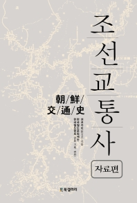 조선교통사 자료편