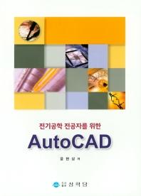 전기공학 전공자를 위한 AutoCAD