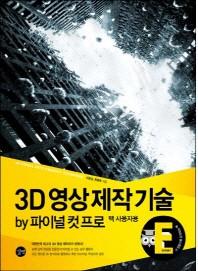 3D 영상 제작 기술 by 파이널 컷 프로(맥 사용자 용)