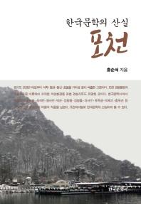 한국문학의 산실 포천