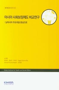 아시아 사회보장제도 비교연구: 남아시아 주요국을 중심으로