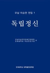 우남 이승만 전집. 1: 독립정신