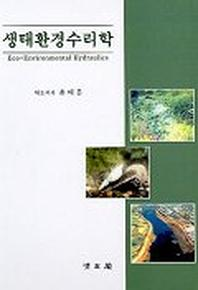 생태환경수리학