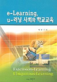 E LEARNING U 러닝 사회와 학교교육