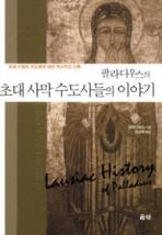 초대 사막 수도사들의 이야기
