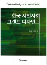 한국 시민사회 그랜드 디자인