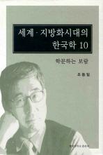 세계 지방화 시대의 한국학. 10: 학문하는 보람