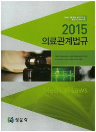 의료관계법규(2015)