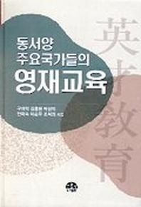 동서양 주요국가들의 영재교육