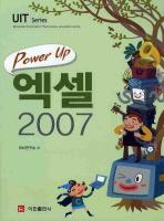 POWER UP 엑셀 2007