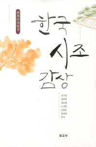 한국시조감상